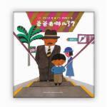 爸爸去哪儿了? (日)五味太郎 (日)猿渡静子 新星出版社【新华书店 正版保障】