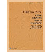 中国创意设计年鉴・2012