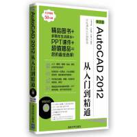 中文版AutoCAD 2012从入门到精通(配光盘)(学电脑从入门到精通)
