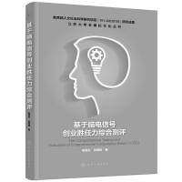 基于脑电信号创业胜任力综合测评