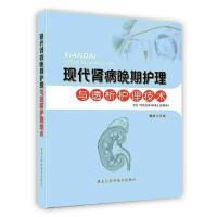 【按需印刷】-现代肾病晚期护理与透析护理技术 黑龙江科学技术出版社 麦德森