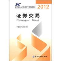 【正版二手书9成新左右】2012证券从业人员资格考试:证券交易 中国证券业协会 中国金融出版社