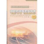 (教材)电机与电气控制技术(高职)(铁路职业教育铁道部规划教材) 崔晶 中国铁道出版社 9787113085810