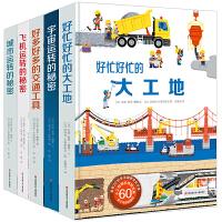 5册好忙好忙的大工地 好多好多的超全超酷交通工具飞机城市宇宙运转的秘密立体书 儿童3D立体翻翻书耕林童书馆少儿科普百科