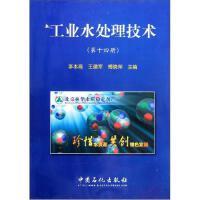 工业水处理技术 李本高 中国石化出版社有限公司 97875李本高、王建军、傅晓中国石化出版社