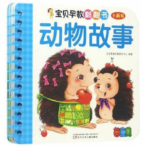 宝贝早教翻翻书――动物故事