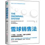 雪球销售法:1个系统,10大步骤,让客户主动购买,实现销售滚雪球式增长