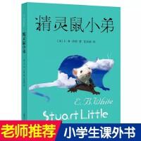 精灵鼠小弟 怀特著任溶溶译经典儿童文学 夏洛的网 与 吹小号的天鹅 作者 6-7-10-12岁儿童文学图书四五六年级小学