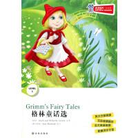 格林童话  LEVEL1 第1级 津津有味读经典 英文分级阅读 带插图 互动表演剧本(不含光盘)