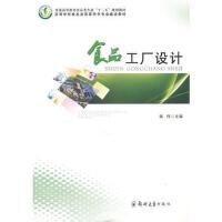 【正版二手书9成新左右】食品工厂设计 纵伟 郑州大学出版社