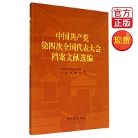 中国共产党第四次全国代表大会档案文献选编 (精装版)