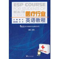 医疗行业英语教程(第2版)