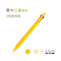 kinbor 3色小清新顺滑圆珠笔0.7mm彩色笔多功能按动式 栀子DTB6664