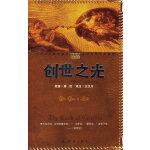 创世之光:《摩西史诗-创世纪》鉴赏指南