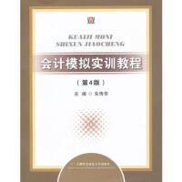 【正版二手书9成新左右】会计模拟实训教程(第四版 朱传华 首都经济贸易大学出版社