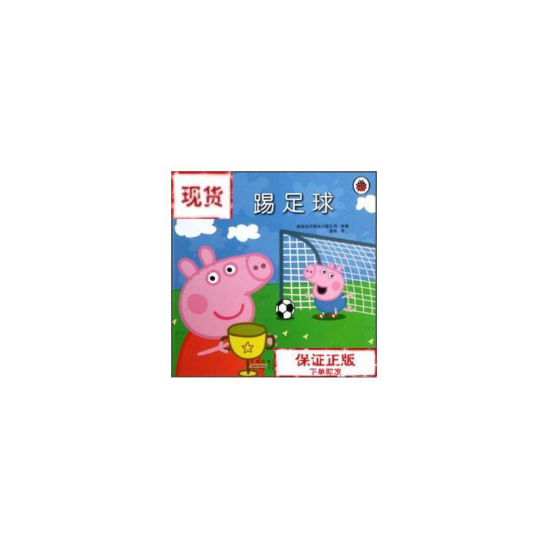 【旧书二手书9成新】小猪佩器:踢足球9787539763095