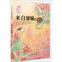 来自星星的你,舒辉波 著 著作,少年儿童出版社,9787532498611