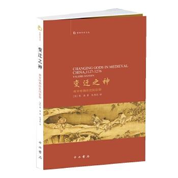 变迁之神:南宋时期的民间信仰 此书是西方*早系统研究宋代民间信仰的著作之一,自1990年推出以来,受到了海内外研究地方社会史、民间宗教、宋代社会文化史学者的高度关注和好评。
