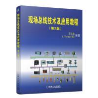现场总线技术及应用教程 第2版 王永华 9787111372967