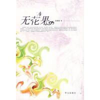 【二手9成新现货】无花果曹珊华文出版社9787507520538