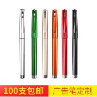 商务签字笔水性中性笔广告笔定制logo书写黑色 单支价