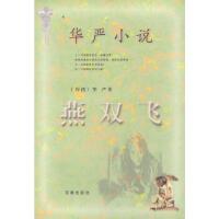 【旧书二手书9成新】燕双飞 华严 9787536034266 花城出版社