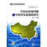 中国水资源问题与可持续发展战略研究 王浩 中国电力出版社 9787512300989