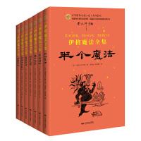 伊格魔法全集(全七册)