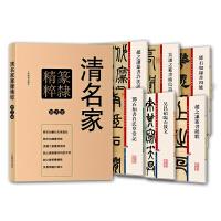 清名家篆隶精粹(彩色放大本特辑・套装全6册)