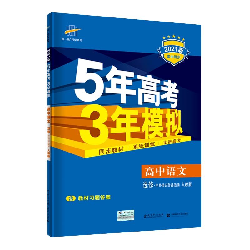 曲一线 高中语文 选修 中外传记作品选读 人教版 2021版高中同步 5年高考3年模拟 五三