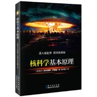 【正版二手书9成新左右】核科学基本原理 [新西兰] 欧内斯特.卢瑟福,贾向娜 湖北科学技术出版社