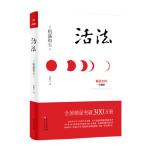 活法 (日)稻盛和夫 东方出版社