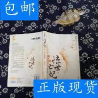 [二手旧书9成新]惊世亡妃1・晟国篇(下册) /莫言殇 青岛出版社