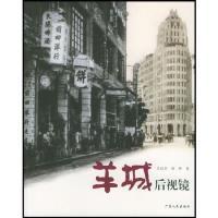 羊城后视镜 吴绿星,杨柳 广东人民出版社 9787218046747