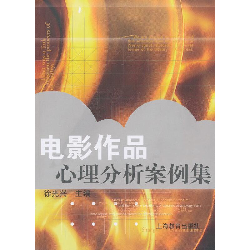 电影作品心理分析案例集(心理咨询师培训系列教材)