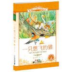 一只想飞的猫 新课标小学语文阅读丛书彩绘注音版 (第十辑)