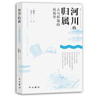 河川的归属--人与环境的民俗学(人文东亚研究丛书)