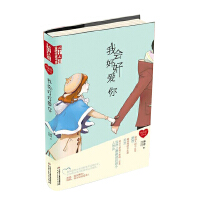 """《儿童文学》金牌作家书系・""""我的爱""""系列小说―― 我会好好爱你"""
