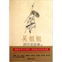 吴姐姐讲历史故事:明1368年-1643年(第11册) 吴涵碧 9787510422003