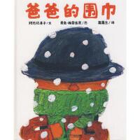 【旧书二手书9成新】 爸爸的围巾