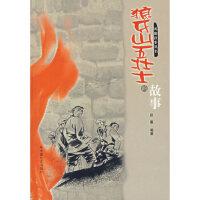 狼牙山五壮士的故事 赵霰著 中国社会出版社