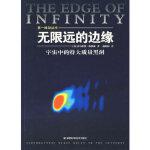 无限远的边缘――宇宙中的特大质量黑洞,(美)弗尔维奥・梅利亚,萧耐园,湖南科技出版社,9787535747136【新书