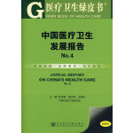 (正版)医疗卫生绿皮书:中国医疗卫生发展报告NO.4