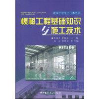 模板工程基础知识与施工技术/建筑行业实用技术丛书