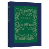 美国自然文学三十讲(增订版)