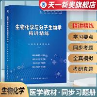 天一卫生部规划教材同步精讲精练医学八版:生物化学与分子生物学(第八轮)