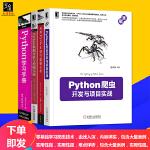 正版利用Python进行数据分析+Python爬虫开发与项目实战+数据分析与挖掘实战+学习手册4本Python入门书籍