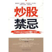 【二手书8成新】炒股禁忌:中国股民*容易犯的101个错误 万剑声著 中国华侨