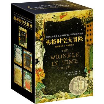 小读客·梅格时空大冒险(套装全5册)(含《时间的折皱》[又名《时间的皱折》《时间的皱纹》]、《银河的 正版书籍 限时抢购 当当低价 团购更优惠 13521405301 (V同步)