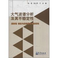 【正版二手书9成新左右】大气波谱分析及其不稳定性(第4卷:雨团与位势稳定度的研究 张铭,张立凤,于杰 气象出版社